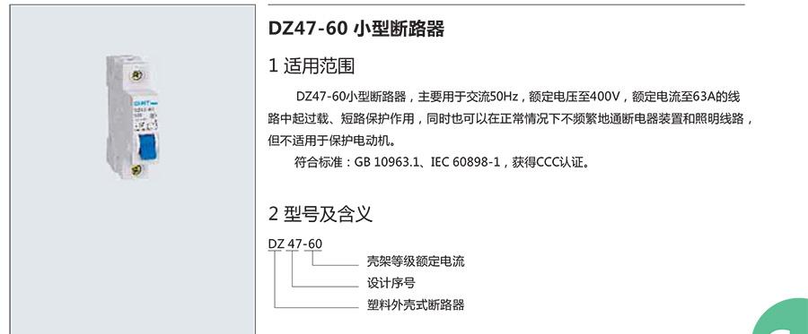 正泰小型断路器-DZ47-60亚搏app下载链接
