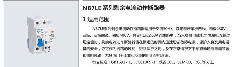正泰漏电开关-NB7LE亚搏app下载链接