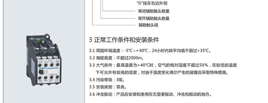正泰交流接触器-CJX1亚搏app下载链接