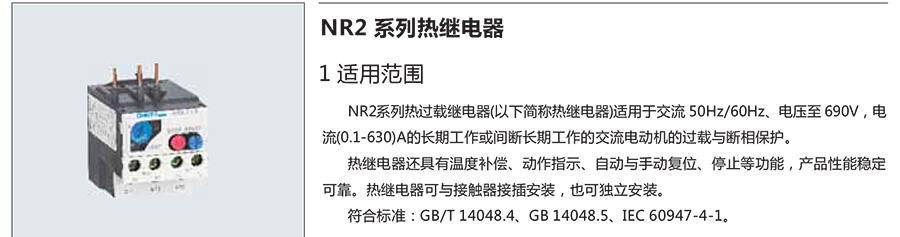 正泰热继电器-NR2亚搏app下载链接