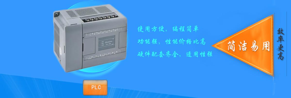 显控可编程控制器PLC