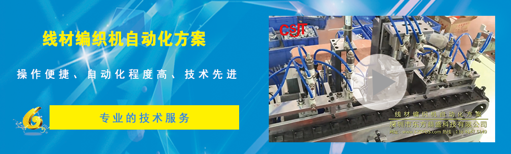 线材编织机自动化方案