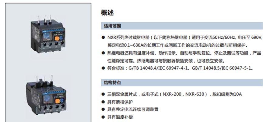 正泰热过载继电器-NXR亚搏app下载链接