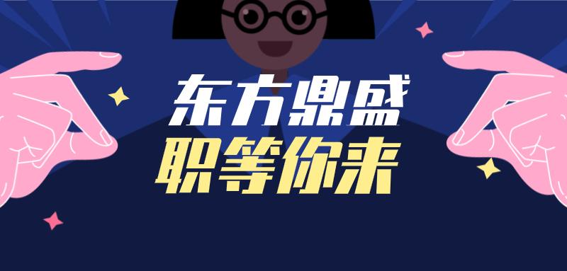 【企业招聘】东方鼎盛科技-职等你来!